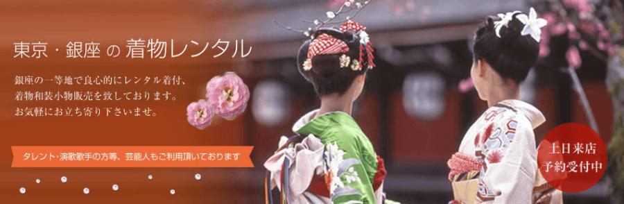 東京銀座の着物レンタル「着物興栄」