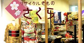 リサイクル着物さくら 大阪日本橋黒門店