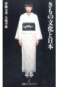 「きもの文化と日本」着物の大手やまとの矢 嶋会長と経済学者の伊藤元重氏との対談集