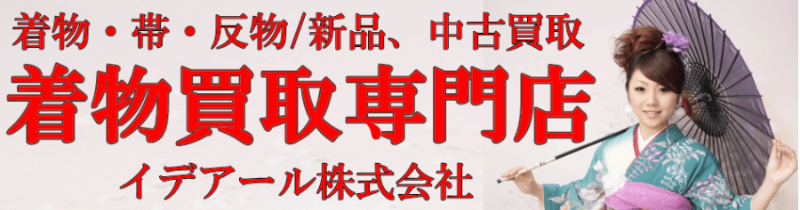 着物買取専門店 イデアール株式会社