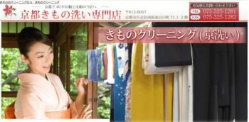 京都きもの洗い専門店