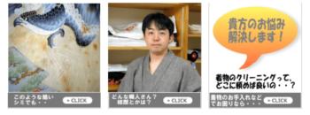 着物クリーニング本舗 京都【なをし屋】
