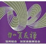 加賀友禅の紫の証紙 「板場友禅」