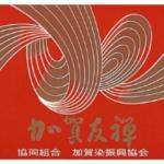 加賀友禅の赤の証紙「手描き友禅」