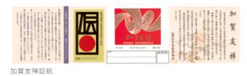 加賀友禅証紙