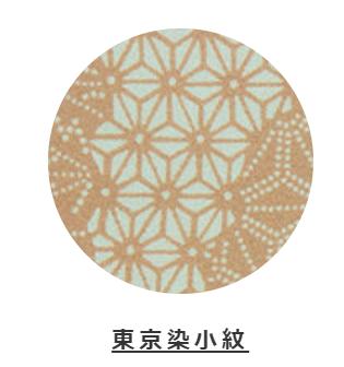 東京染小紋