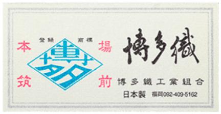 博多織の青の証紙
