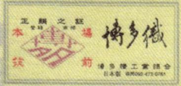 紫の博多証紙