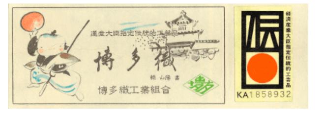 博多織の伝統的工芸品の証紙