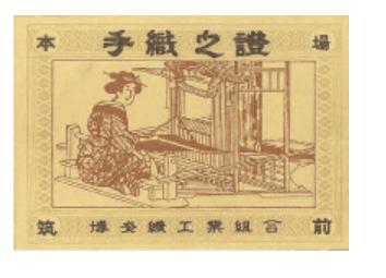 博多織の手織りの証紙