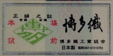 博多緑の証紙