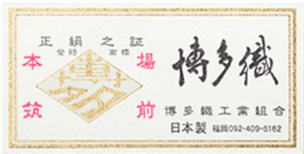 博多織の金の証紙