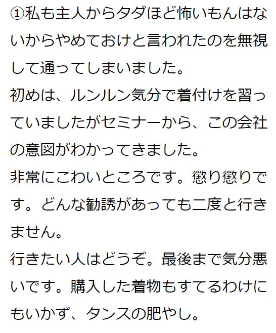 実際に日本和装に通った人の口コミ