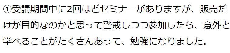 日本和装の生徒の口コミ