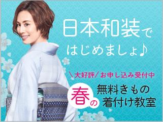 日本和装の無料着付け教室口コミと評判!イベントで着物を買わされる?私の実体験も