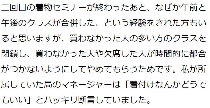 日本和装教師口コミ