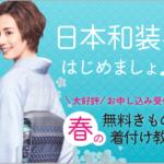 日本和装の無料着付け教室口コミと評判!イベントで着物を買わされる?