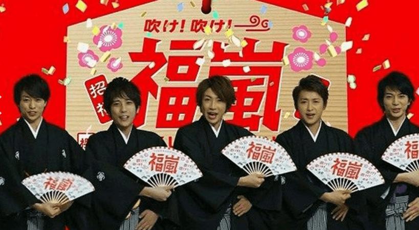 VS嵐新春特番2015