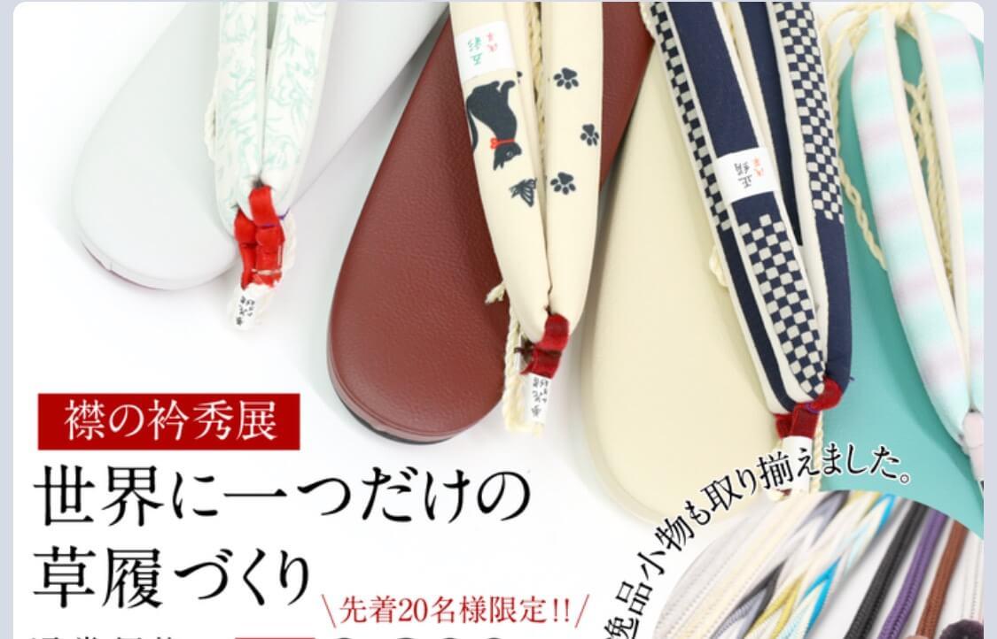 京都きもの市場の草履