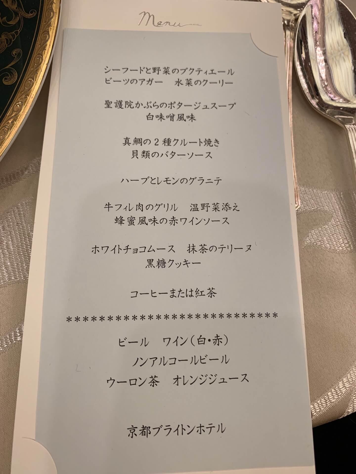 きもの文化検定パーティーの料理