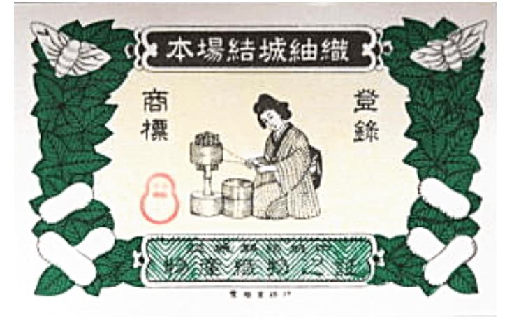 結城紬の手つむぎ証紙