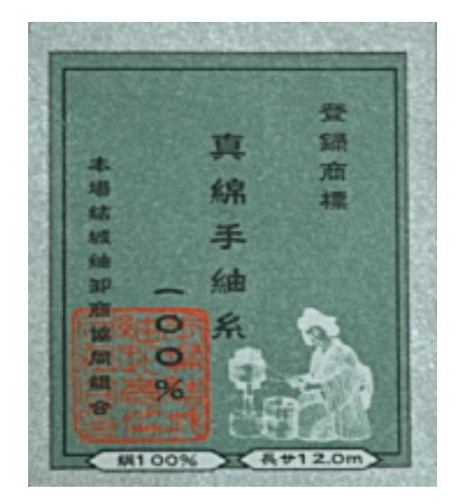 結城紬商標登録