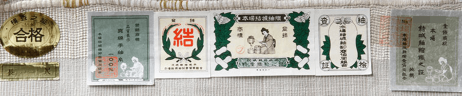 結城紬本物の証紙