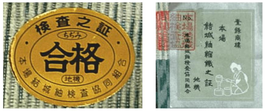 結城紬の証紙.