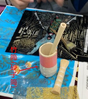 摺箔の道具(砂子筒)