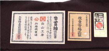 牛首紬加藤先生白山連名証紙
