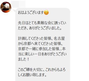 京友禅市川さん体験工房感想ii