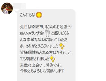 京友禅市川さん見学感想ii