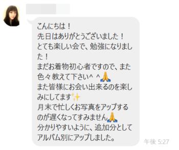 感想京友禅市川さん体験ii