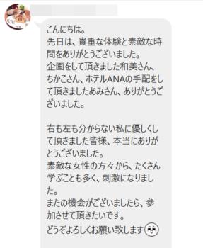 感想京友禅市川さん見学会ii