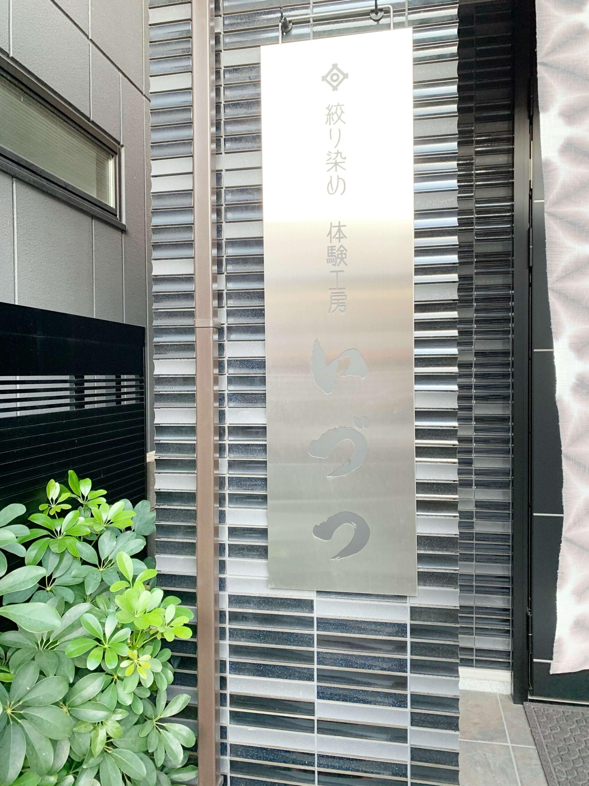 看板染め体験京都いづつ店舗