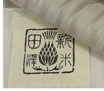 新田織物証紙
